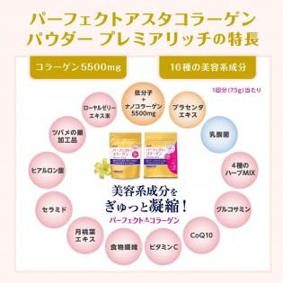 Коллаген с гилауроновой кислотой Asahi Premium Rich на 30 дней